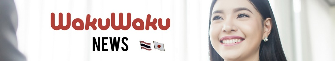 WakuWaku Blog (ภาษาไทย)