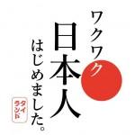 【WakuWaku Job Fair】遂にスタート!日本人人材 in WakuWaku!