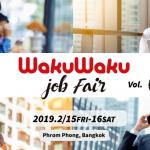【WakuWaku JobFair vol. 8 】2019年2月に開催!