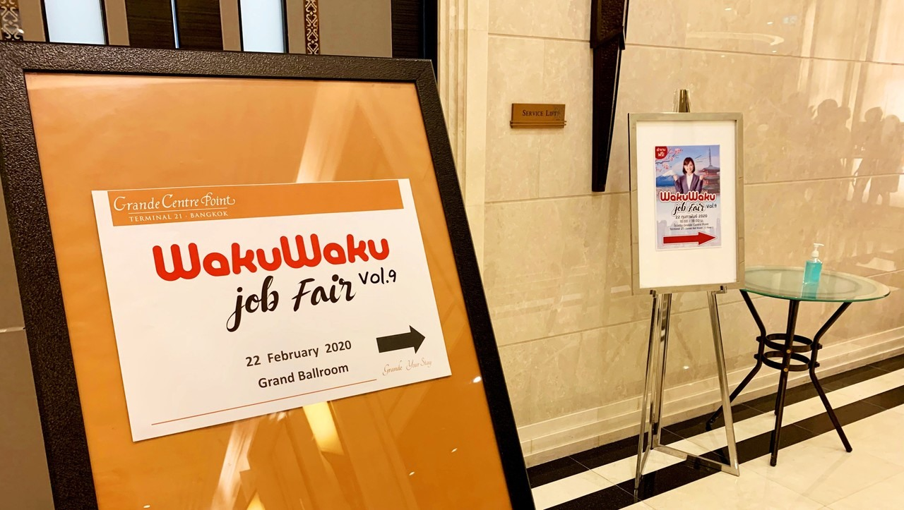 Jobfair Entrance