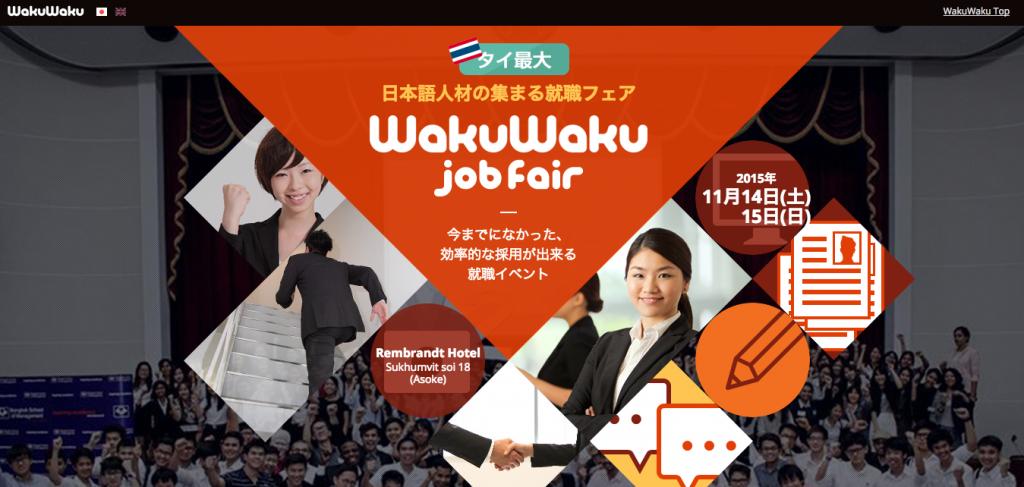WakuWaku Job Fair 2015 Fall