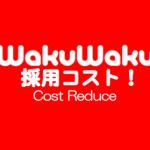 【WakuWaku Job Fair】出展企業 HIS 様の事例