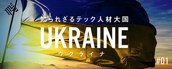 NewsPicksのウクライナ特集連載#1 にて弊社が紹介されました